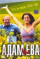 Адам и Ева (2003)