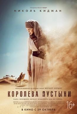 Постер фильма Королева пустыни (2015)