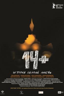 Постер фильма 14+ (2015)