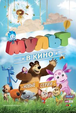 Постер фильма МУЛЬТ в кино. Выпуск №14 (2015)