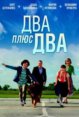 Постер фильма Два плюс два (2015)