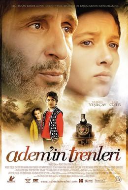 Постер фильма Поезда Адама (2007)