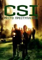 CSI: Бессмертие (2015)