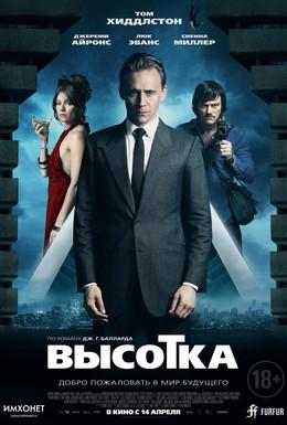 Постер фильма Высотка (2015)