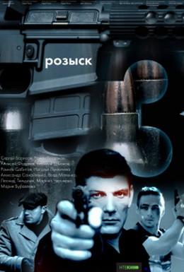 Постер фильма Розыск 3 (2015)