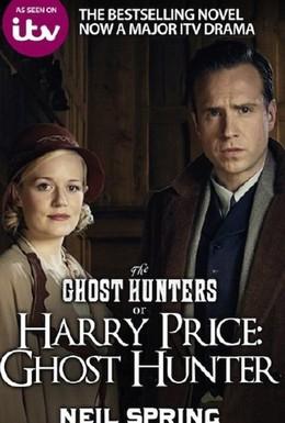 Постер фильма Гарри Прайс: охотник за привидениями (2015)