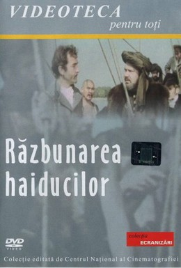 Постер фильма Месть гайдуков (1969)