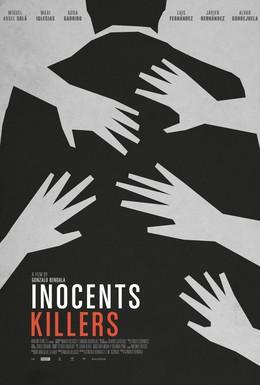 Постер фильма Невинные убийцы (2015)