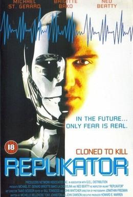Постер фильма Репликатор (1994)