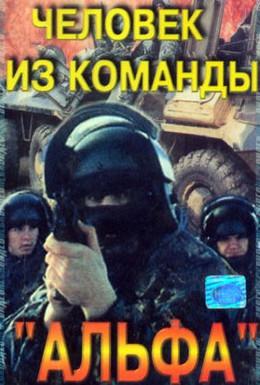 Постер фильма Человек из команды Альфа (1992)