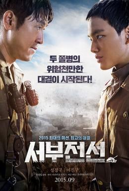 Постер фильма Западный фронт (2015)