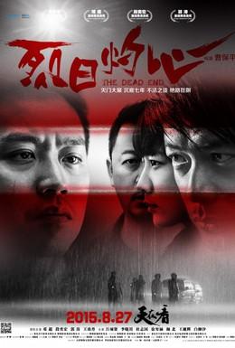 Постер фильма Тупик (2015)