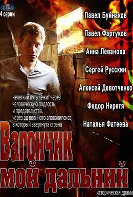 Постер фильма Вагончик мой дальний (2013)