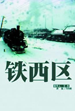 Постер фильма Тесицюй (2002)