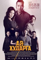 Подстава (2015)