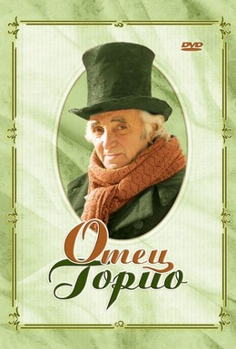 Постер фильма Отец Горио (2004)