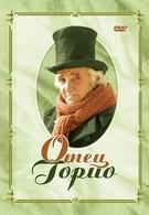 Отец Горио (2004)