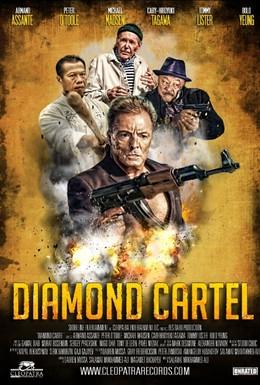 Постер фильма Бриллиантовый картель (2017)