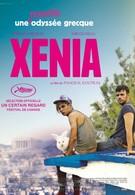 Ксения (2014)