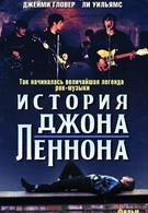 История Джона Леннона (2000)