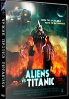 Чужие против Титаника (2017)