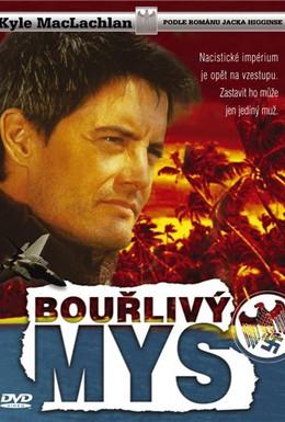 Постер фильма Пока не грянул гром (1998)