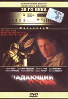 Падающий огонь (1997)
