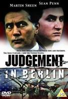 Суд в Берлине (1988)