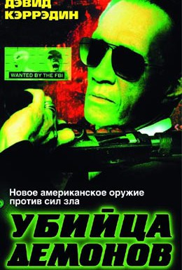Постер фильма Убийца демонов (1999)