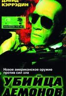 Убийца демонов (1999)