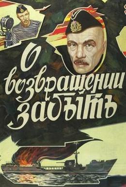 Постер фильма О возвращении забыть (1985)