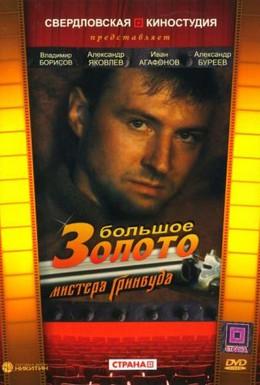 Постер фильма Большое золото мистера Гринвуда (1991)