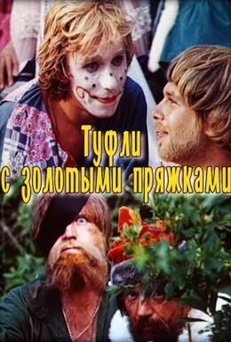 Постер фильма Туфли с золотыми пряжками (1976)