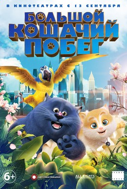 Постер фильма Большой кошачий побег (2018)