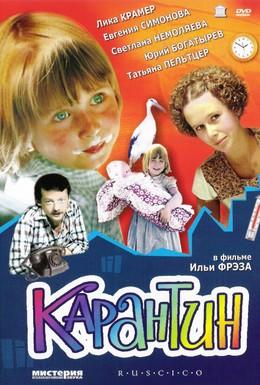 Постер фильма Карантин (1983)