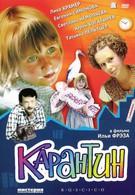 Карантин (1983)