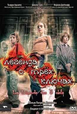 Постер фильма Легенда о трех ключах (2007)