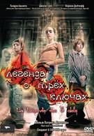 Легенда о трех ключах (2007)