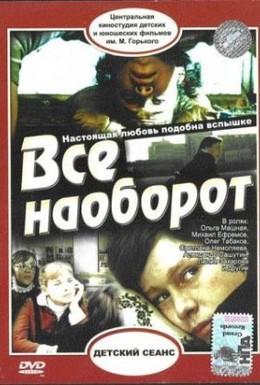 Постер фильма Всё наоборот (1981)