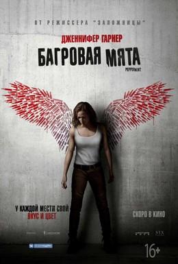 Постер фильма Багровая мята (2018)