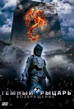 Постер фильма Темный рыцарь: Возвращение (2009)