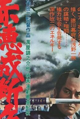 Постер фильма Падение замка Ако (1978)