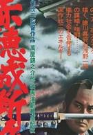 Падение замка Ако (1978)