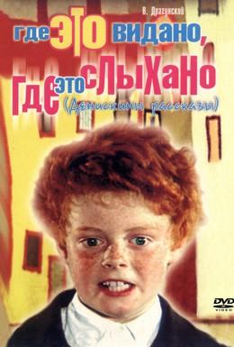 Постер фильма Где это видано, где это слыхано (1973)