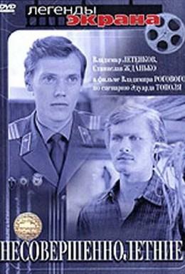 Постер фильма Несовершеннолетние (1976)