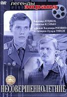 Несовершеннолетние (1977)