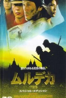 Постер фильма Мердека 17805 (2001)