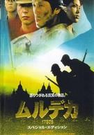 Мердека 17805 (2001)