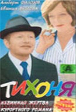 Постер фильма Тихоня (1973)