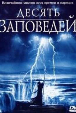 Постер фильма 10 заповедей (2003)